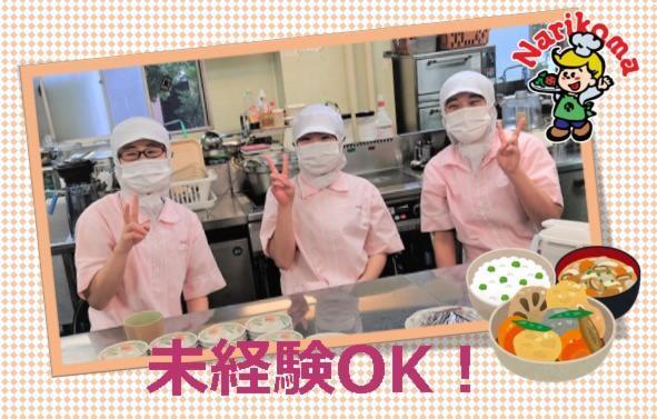 岡山市東区中川町 (介護福祉施設内の厨房) 株式会社ナリコマエンタープライズの画像・写真